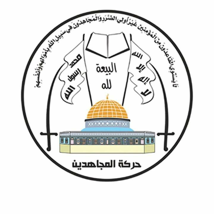 Mujahideen Political Council