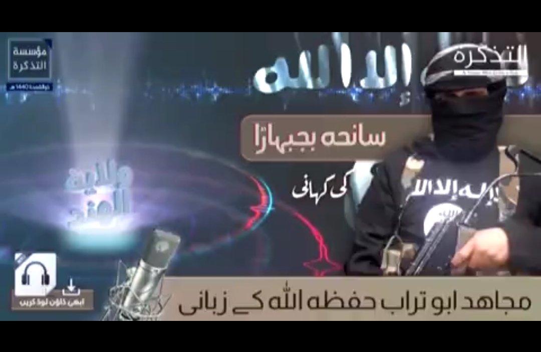 Screenshot of audio tape released by al-Tazkirah Media group