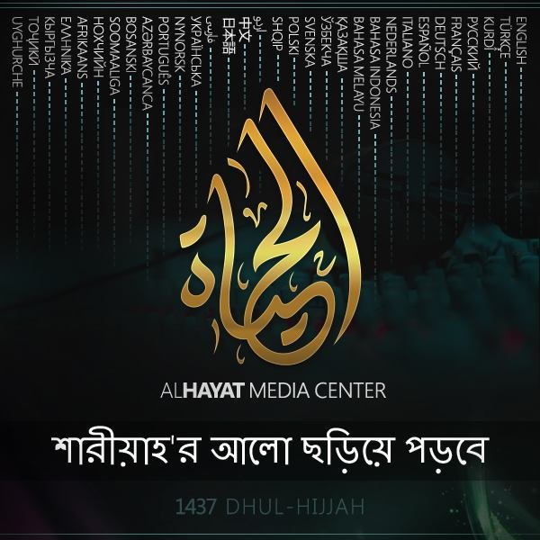 Cover of the Bengali nasheed