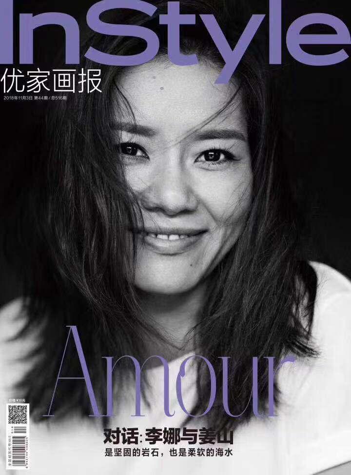 Li Na cover Nov 2018.jpeg