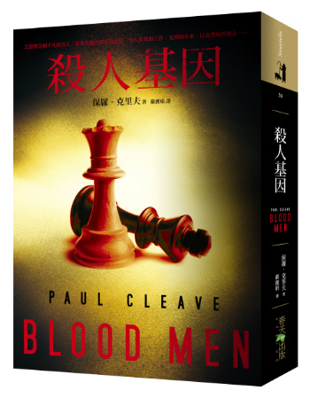 Blood Men - Taiwan.jpg