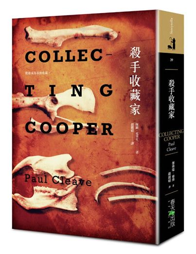 Collecting Cooper Taiwan.jpg