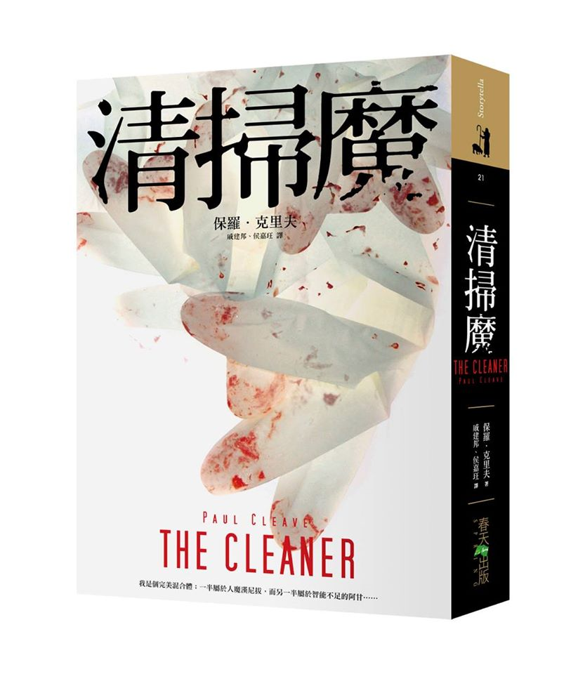 The Cleaner -  Taiwan.jpg