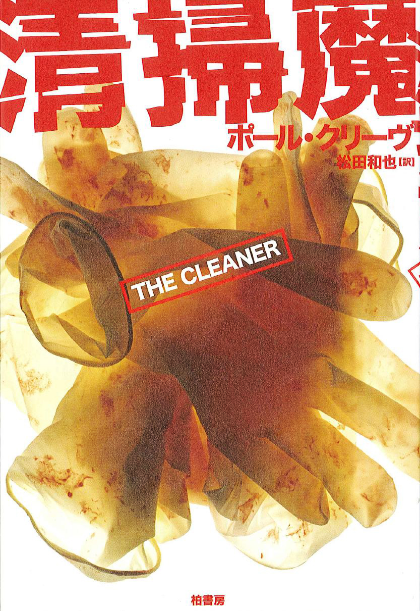 The Cleaner - Japan.JPG
