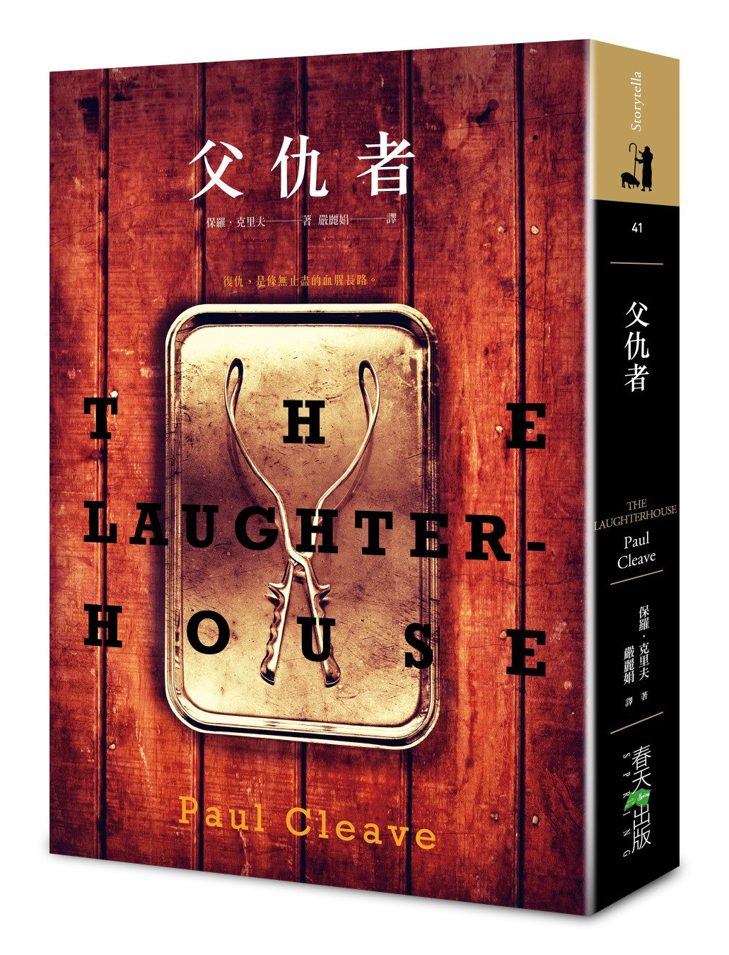 The Laughterhouse - Taiwan.jpg