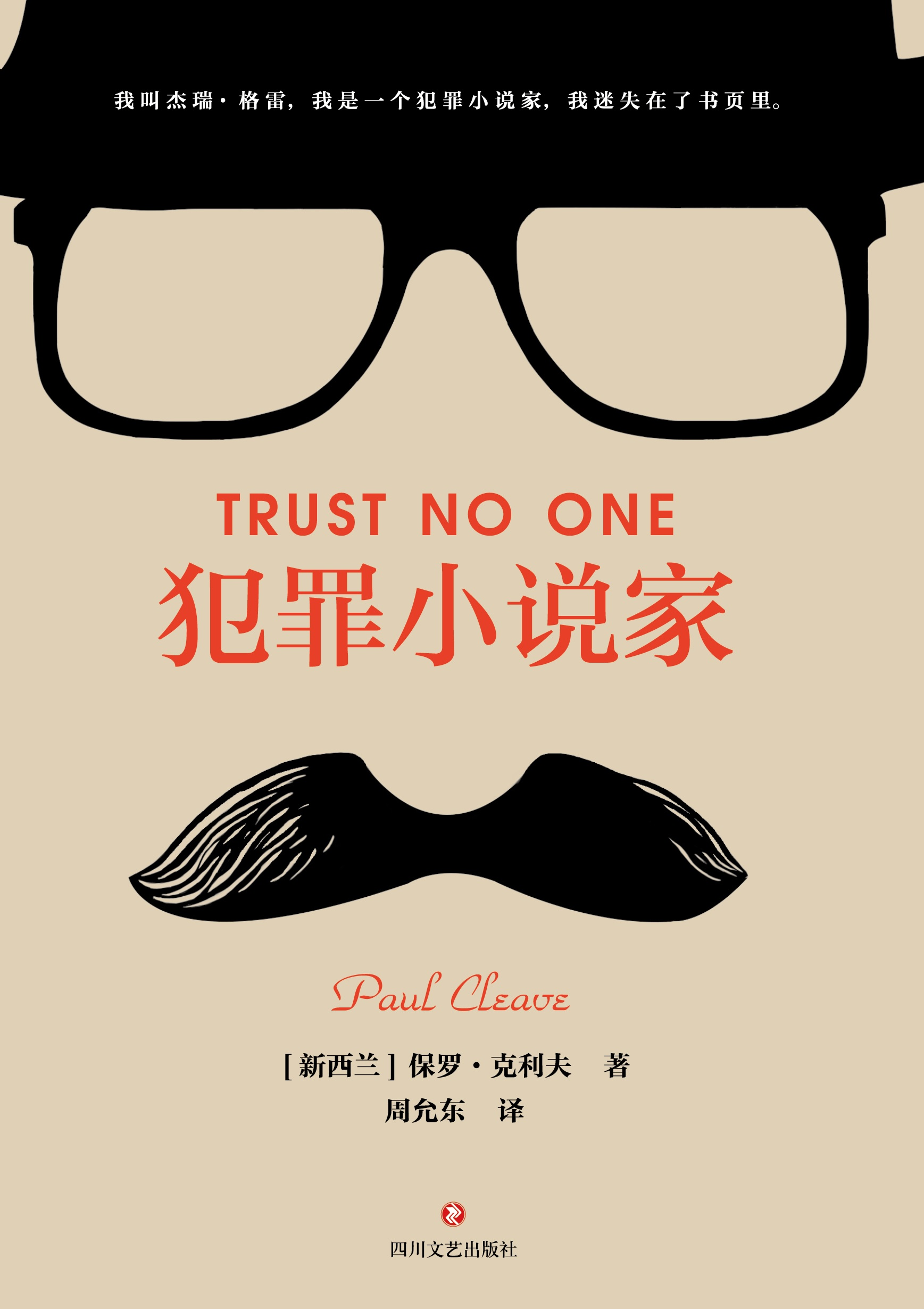 Trust No One - China.jpg