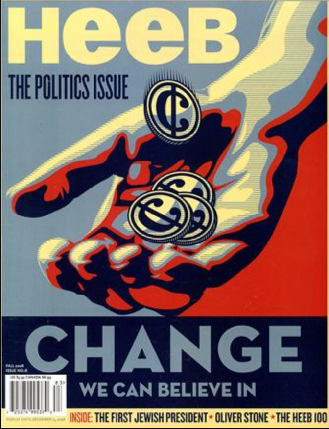 The politics issue cover featured the original artwork of shepard fairey