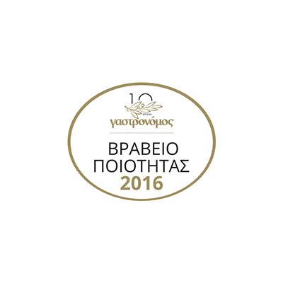 ΒΡΑΒΕΙΟ ΠΟΙΟΤΗΤΑΣ 2016 - ΓΑΣΤΡΟΝΟΜΟΣ