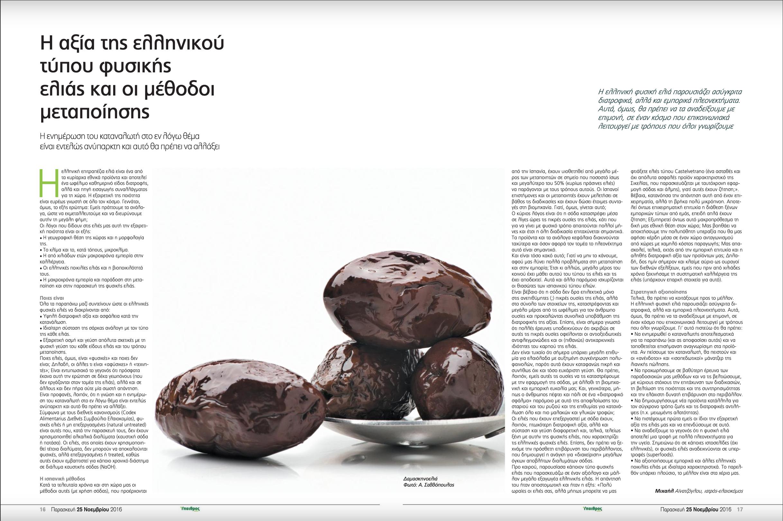 article-elliniki fysiki elia.png