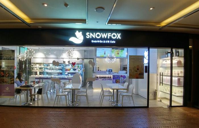 SNOWFOX 광화문 SFC점   서울시 중구 세종대로 136 파이낸스센터 B1 F&B 113 02-755-8082
