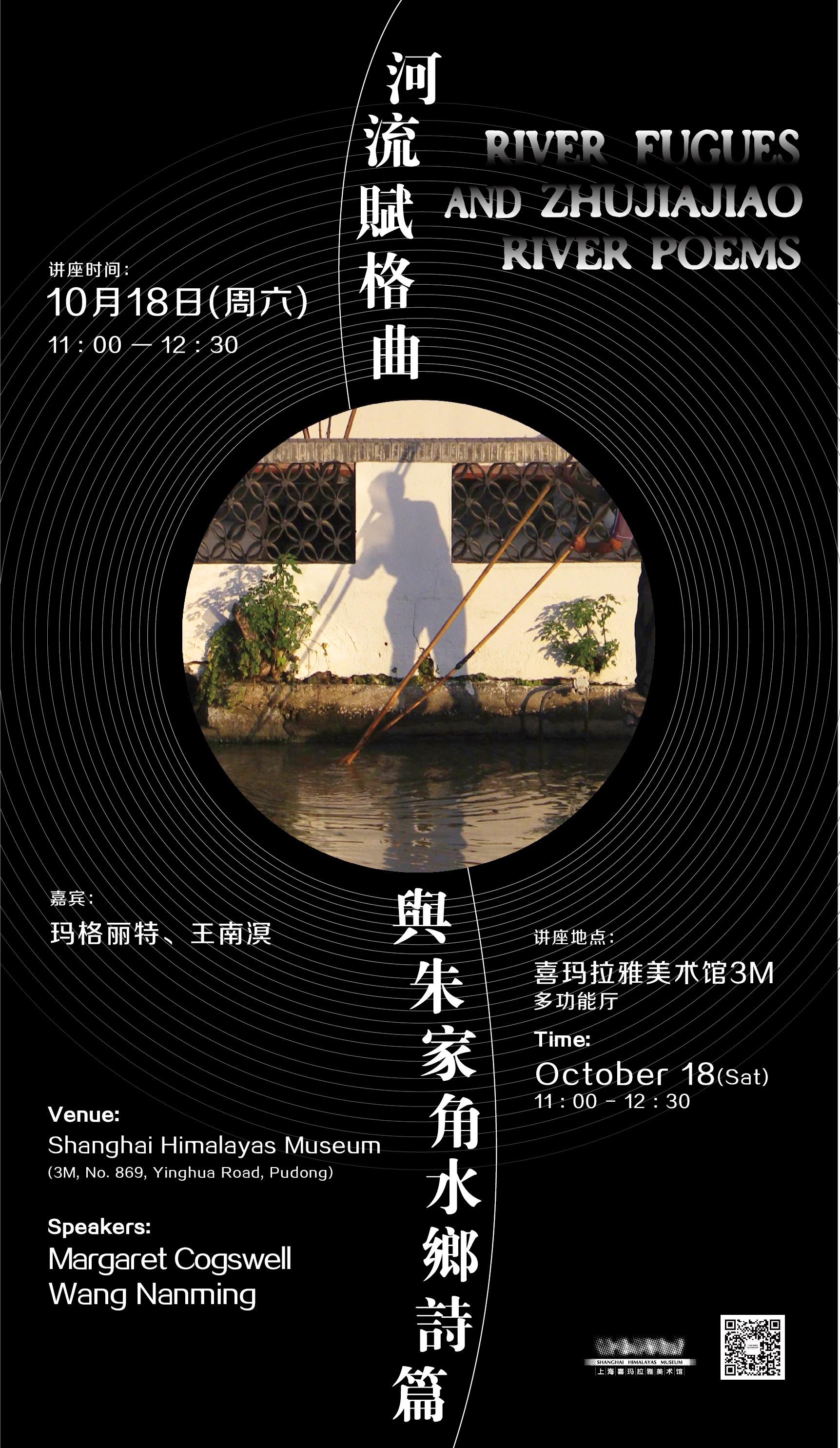 Zhujiajiao exhibition poster 1014_1.jpg