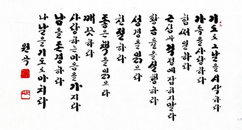 Calligraphy by Eun Sun's grandfather
