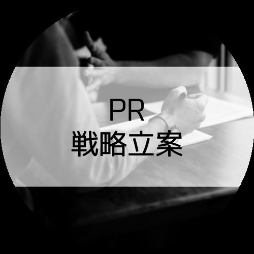 PR戦略立案_0611044107.png