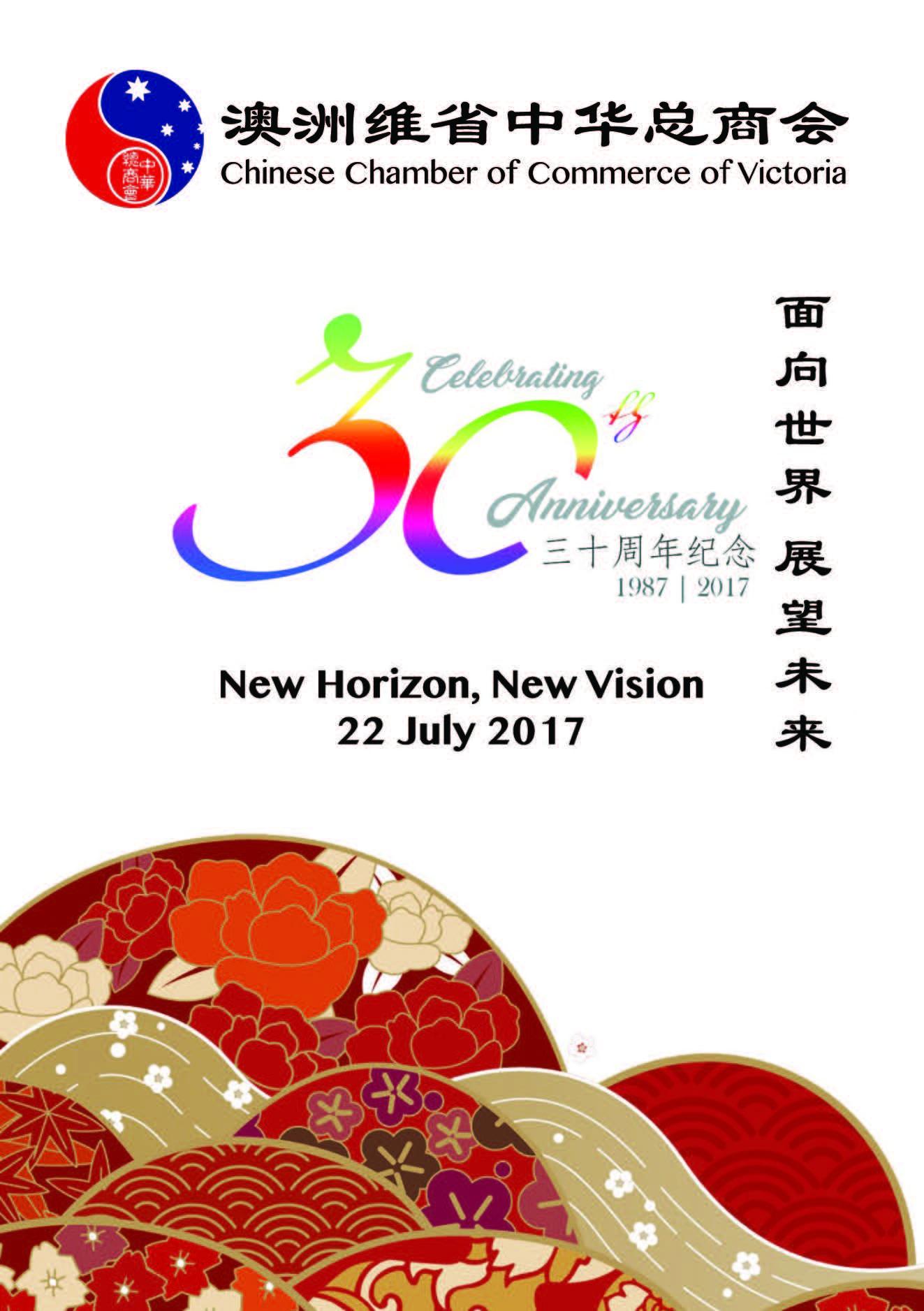 CCCV booklet 2017_Page_1.jpg