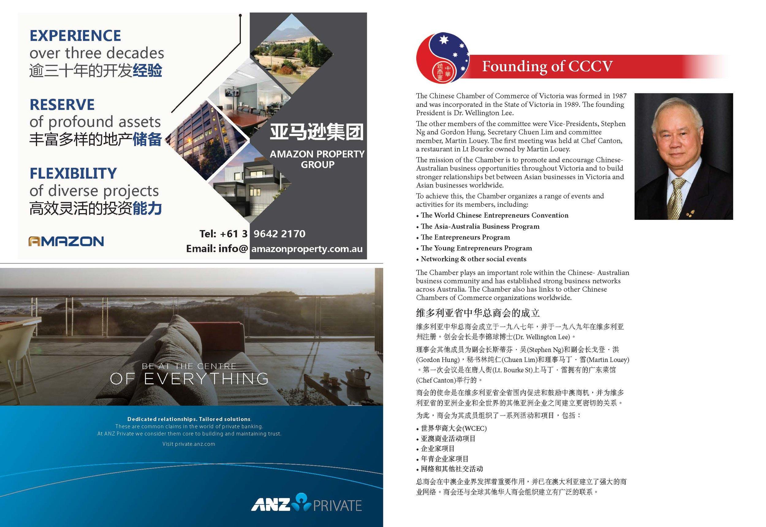 CCCV booklet 2017_Page_7.jpg