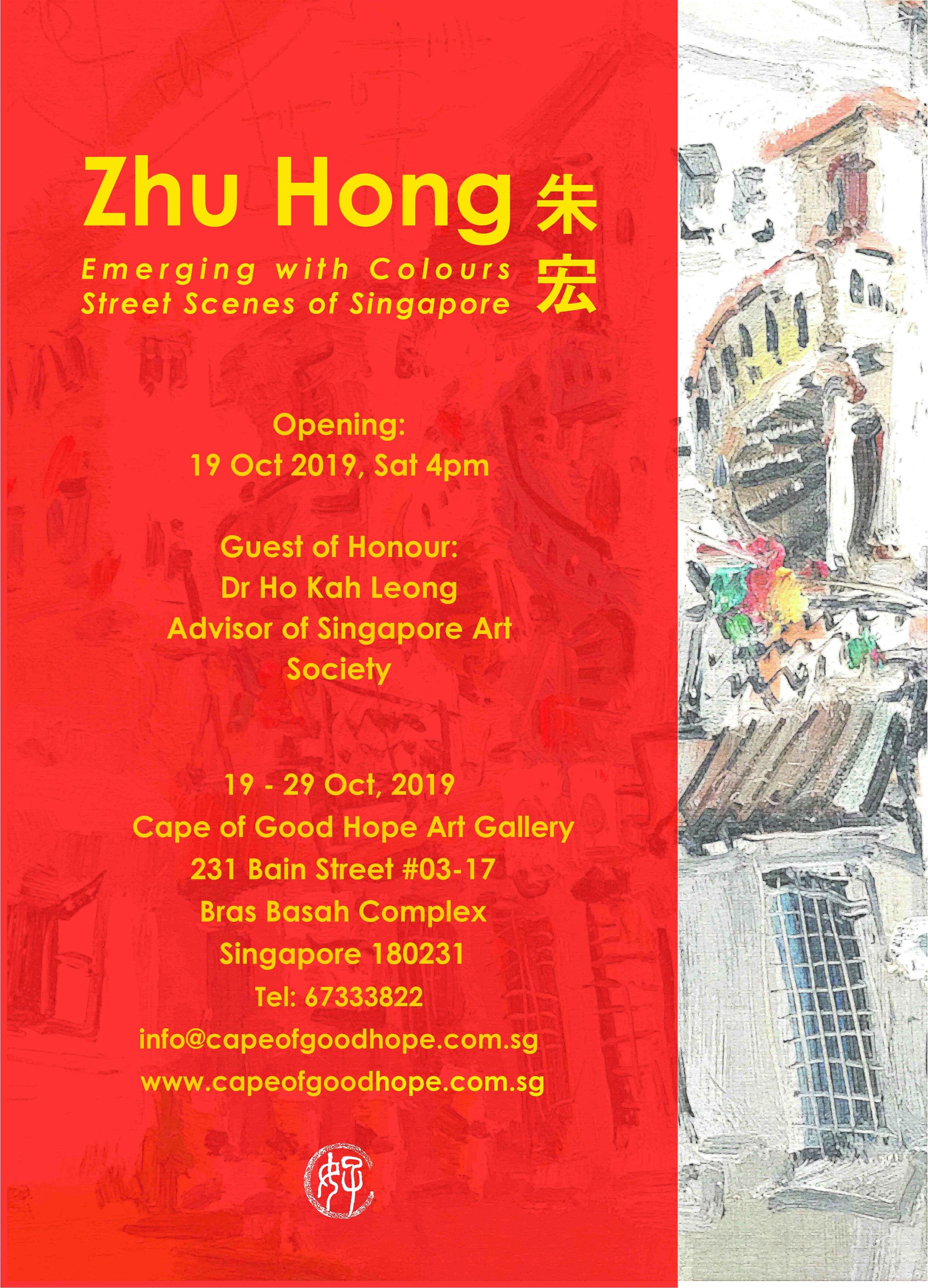 zhu hong poster.jpg