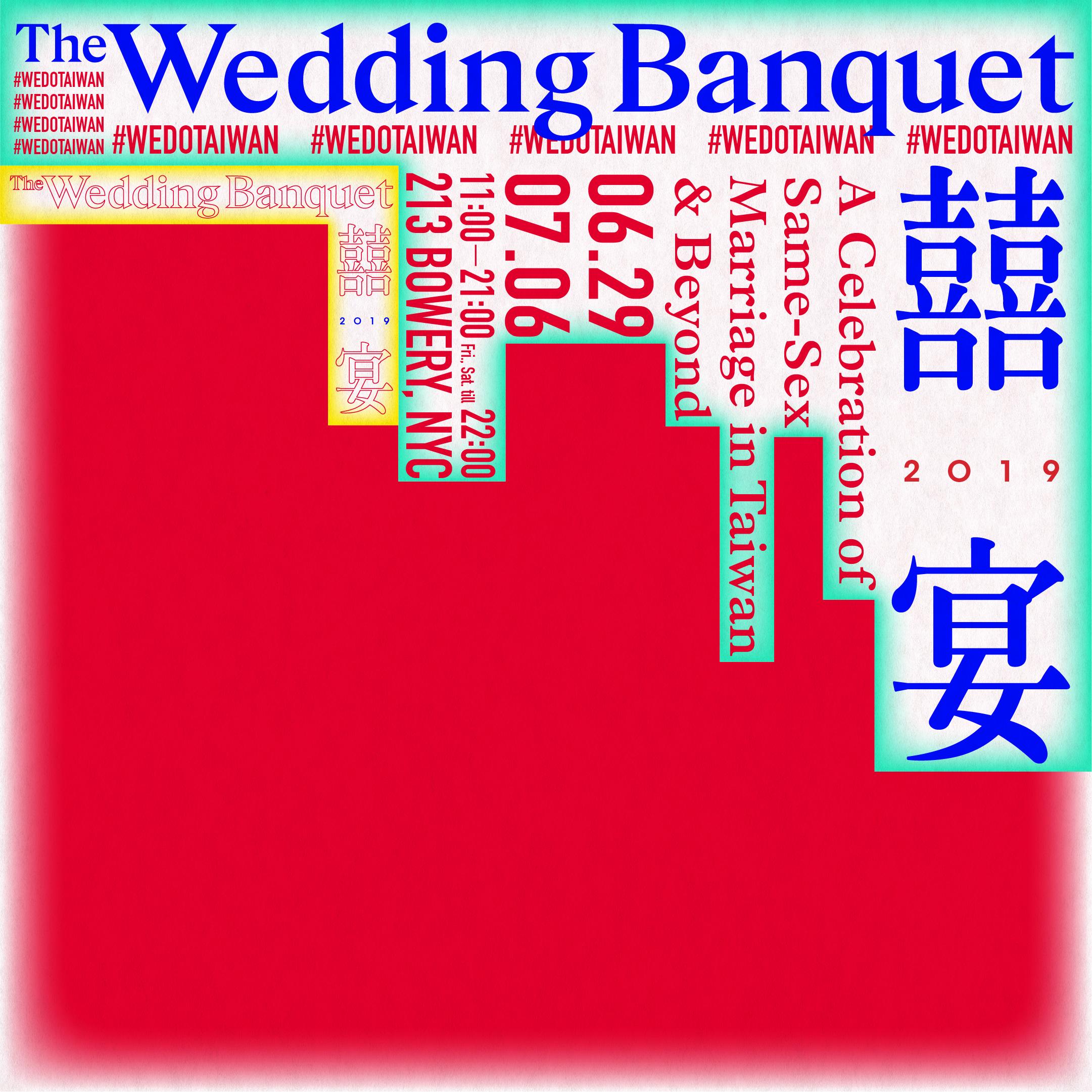 你會來嗎? 6/29-7/6,我們將在美國紐約舉行我們的囍宴。如果你在台灣無法前往,我們會帶著你的驚喜前往台灣的另一端,用最喜氣的方式,和國際分享台灣有愛的幸福好事! - **EXHIBITION INFO** TIME: June 29th to July 6th, 11am to 9pm, Friday & Saturday open till 10pm. VENUE: Perfect White Box Gallery (213 Bowery, New York, NY 10002, USA)  #WeDoTaiwan  #WeDo  #taiwan  #nyc  #囍宴