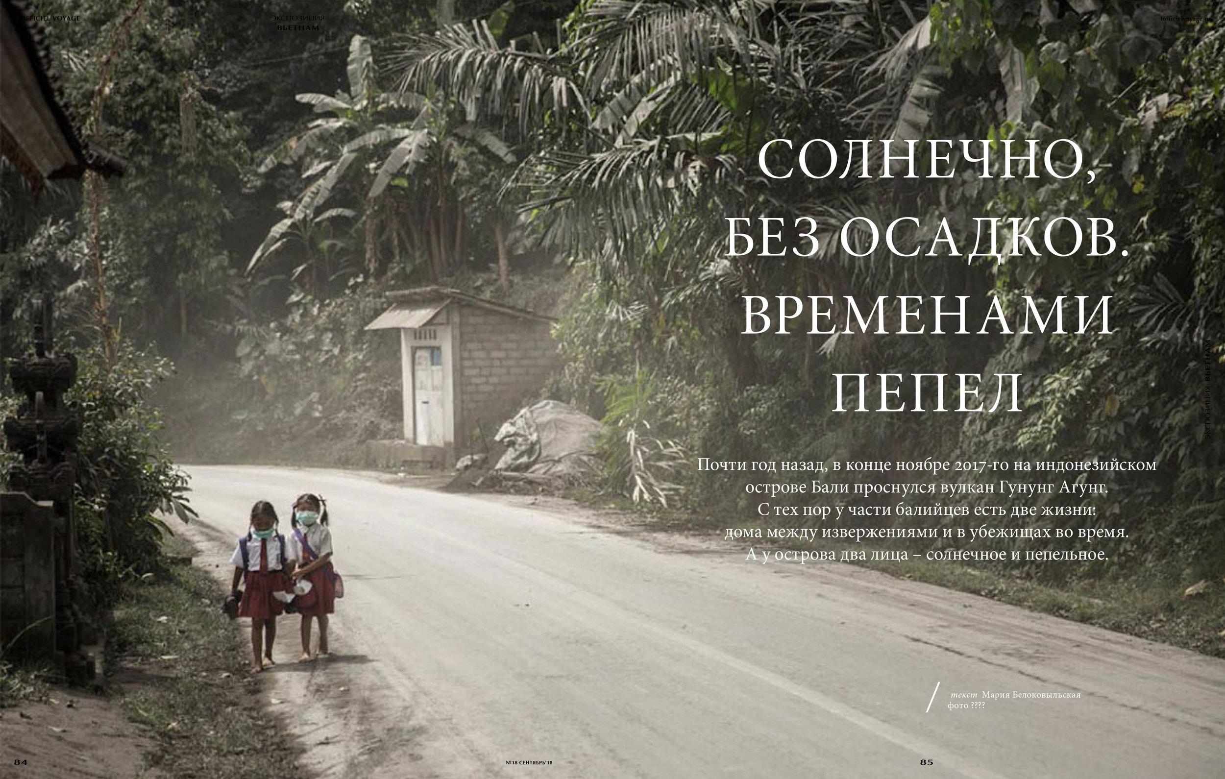 L'Officiel Voyage, Rusia, 2018