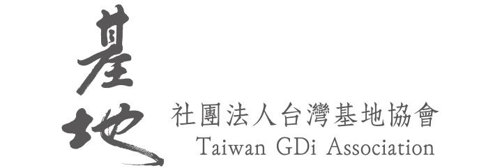 004+Taiwan+GDi+Association.jpg