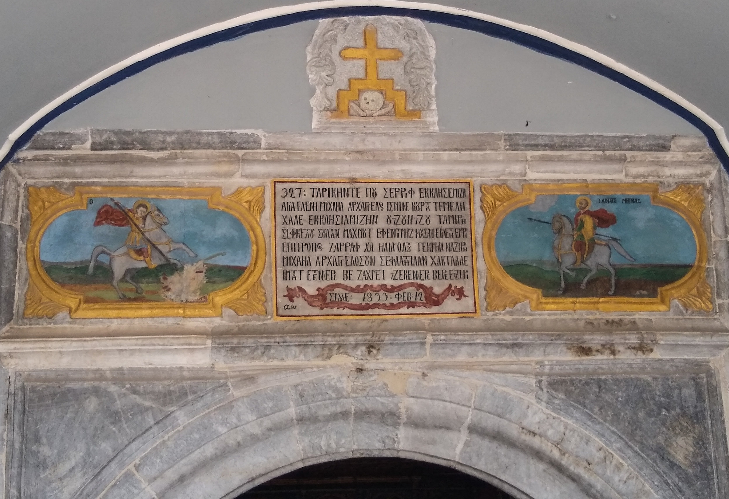 Entrance Inscription