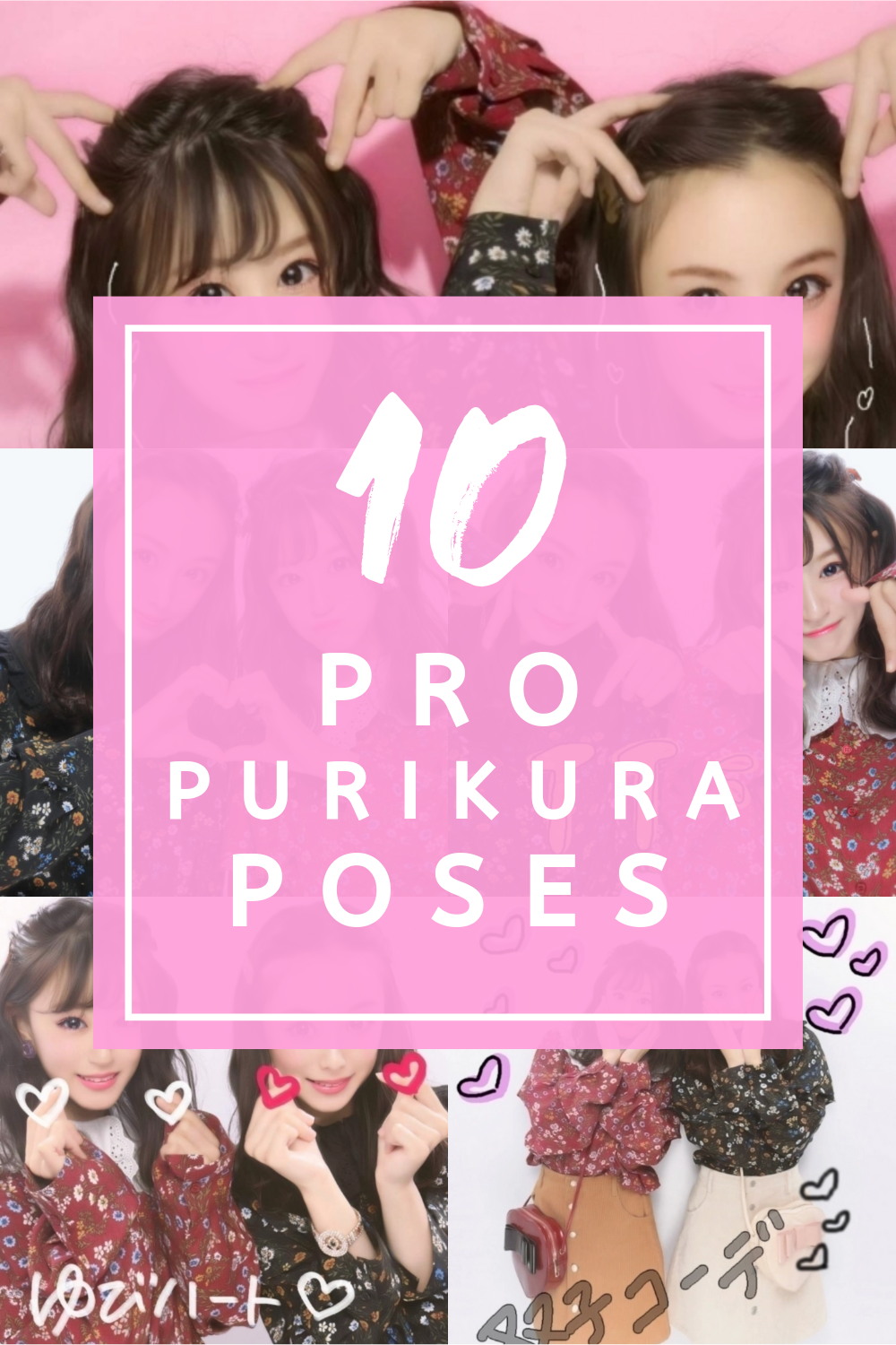 Be A Japanese Purikura Pro With These 10 Poses