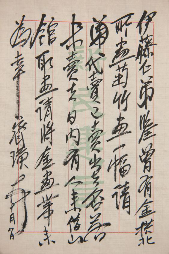 Typography. Image of chinese lettering.jpg