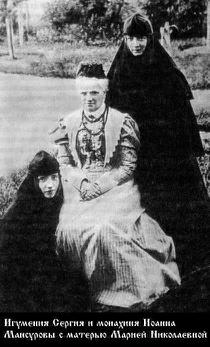 Sergiia (Ekaterina) and Ioanna (Natalia) with their mother