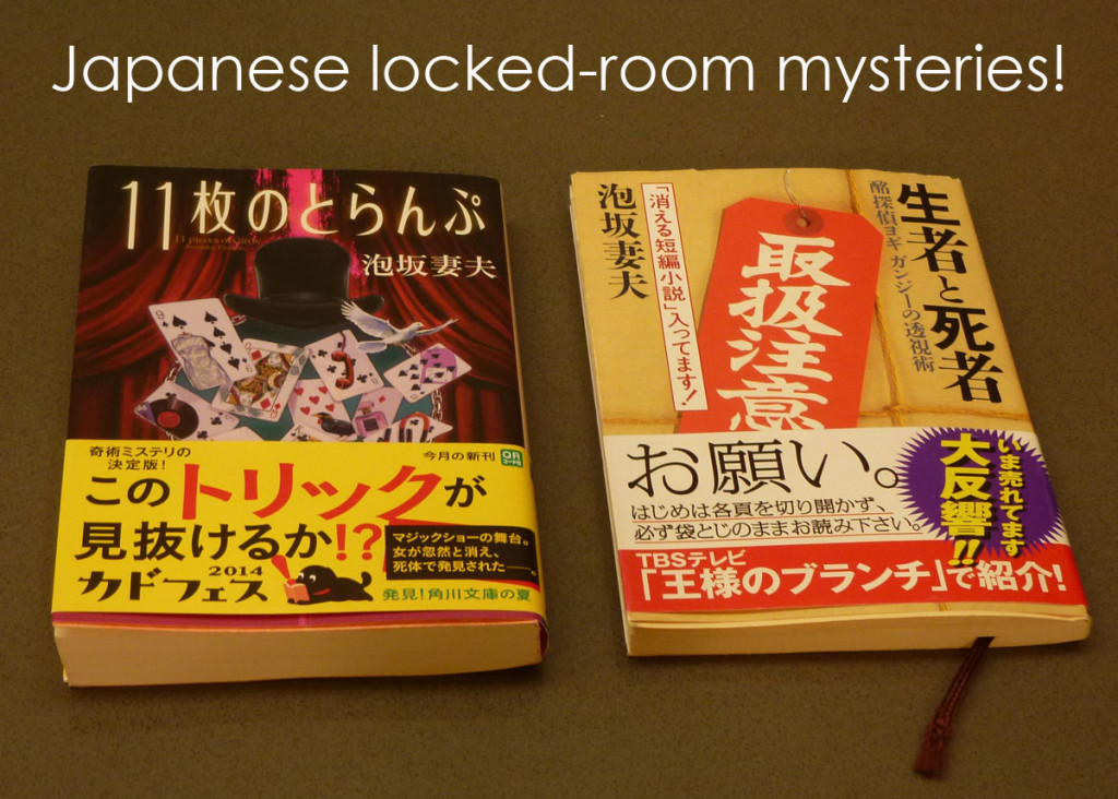 The impossible crime mystery sub-genre is big in Japan. Thanks to Steve Steinbock for bringing these to Malice to share with his fellow locked-room fans!