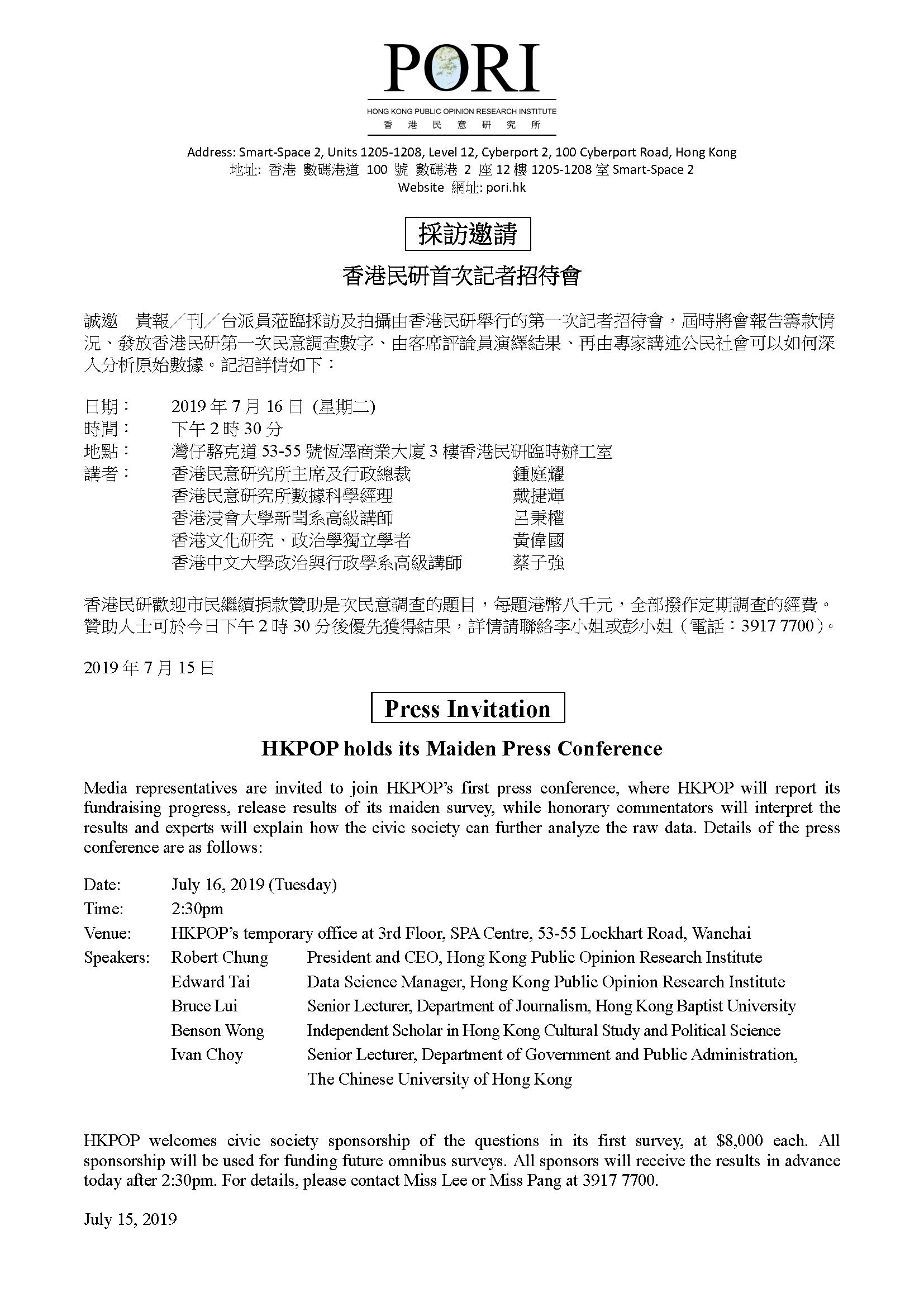 20190716_first tp release_press invite_v1_HKPOP.png
