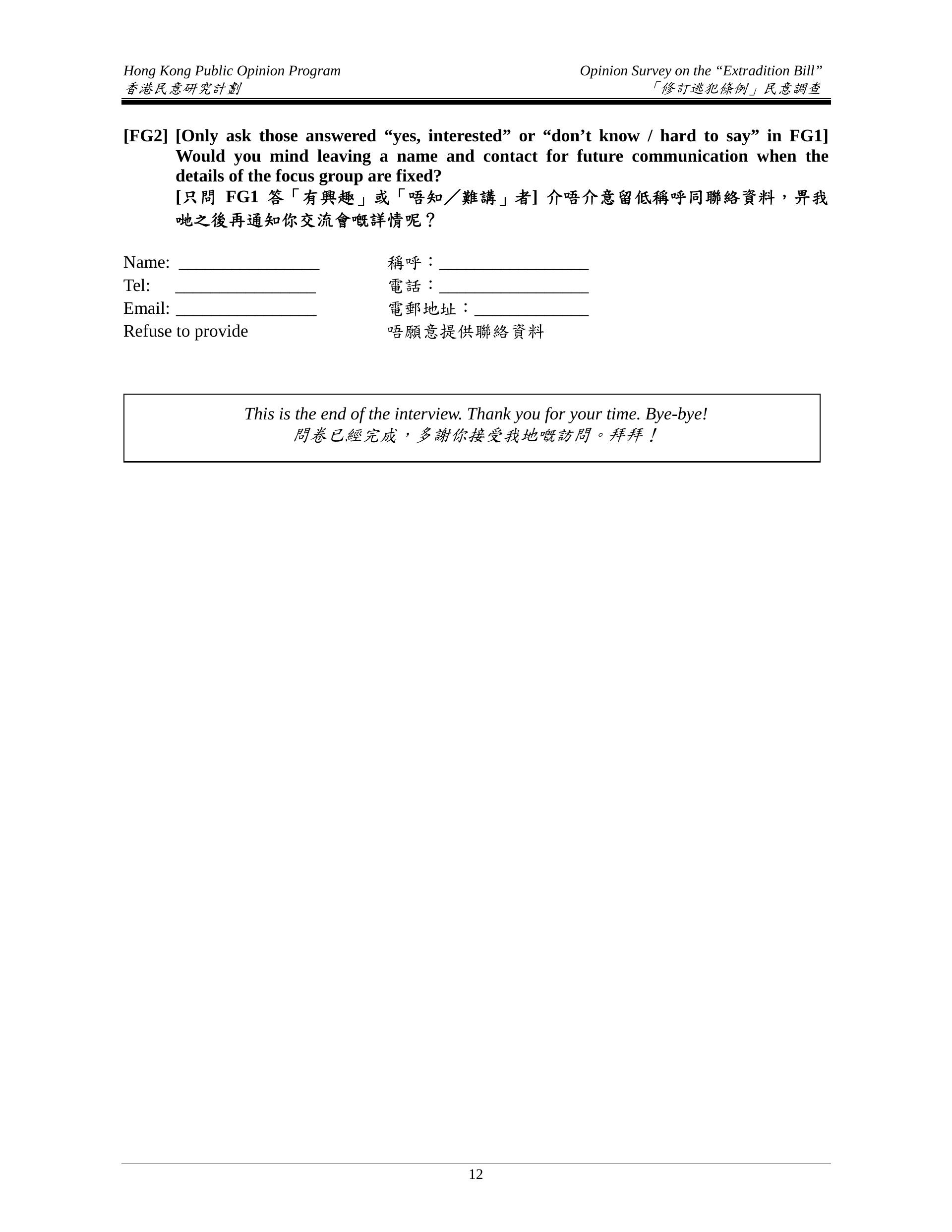 PDFtoJPG.me-12.jpg