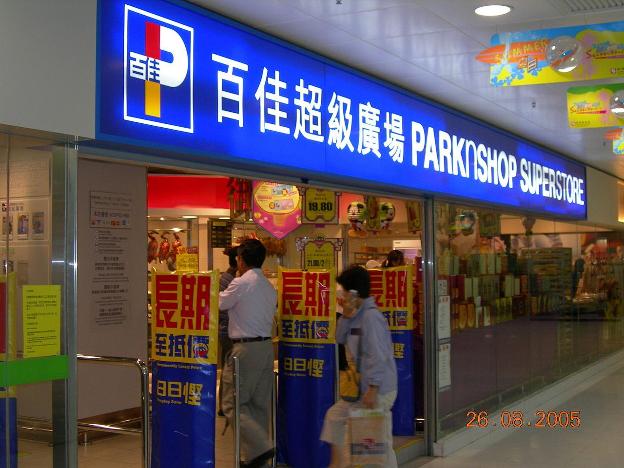 1280px-ParknShop_in_Tai_Po_Mega_Mall.jpg