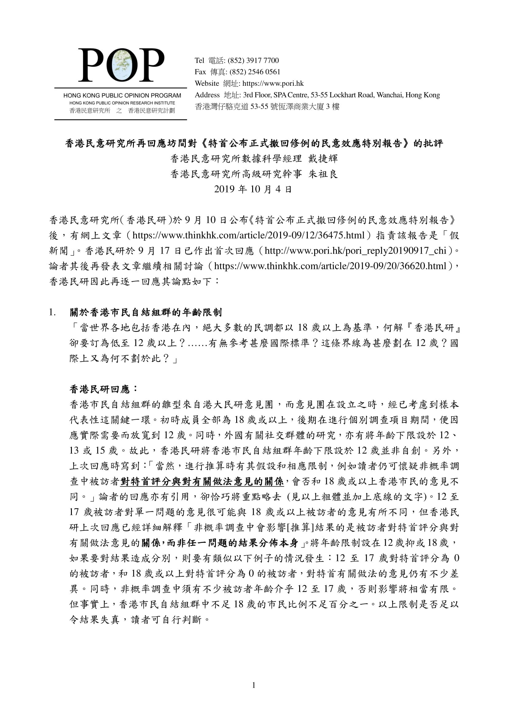 sp_rpt_2019sep10_CE_reply2nd_v1_clean-page-001.jpg