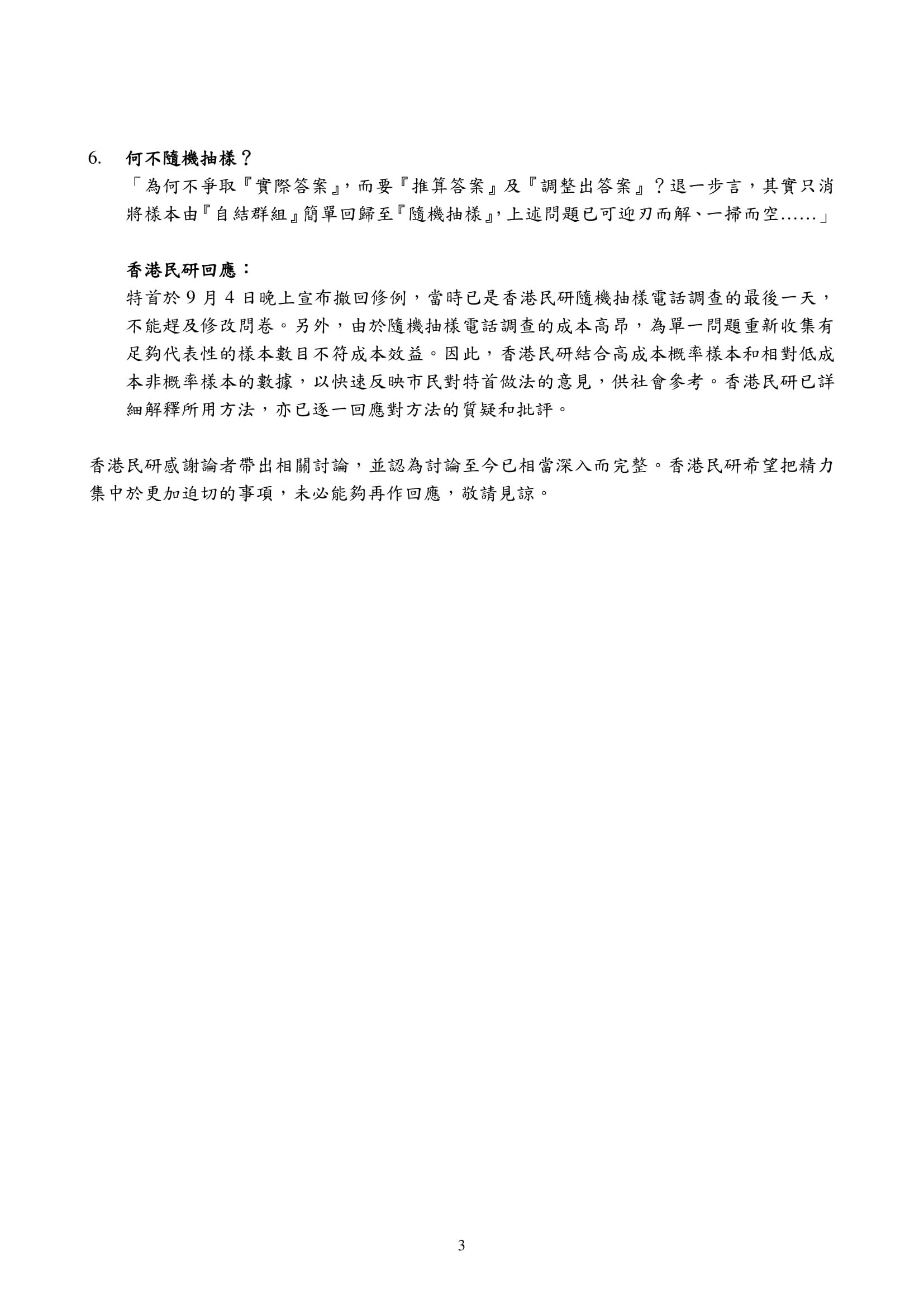 sp_rpt_2019sep10_CE_reply2nd_v1_clean-page-003.jpg