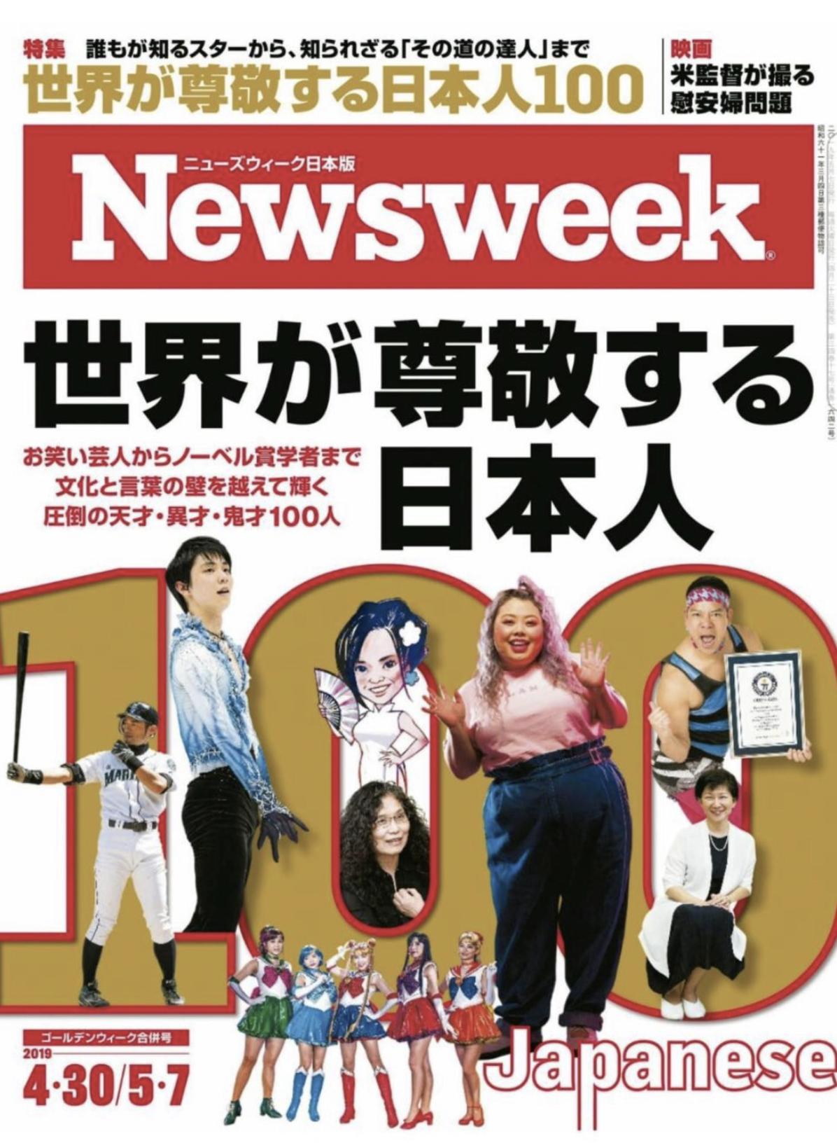 『NEWSWEEK』2019年4月30日・5月7日 合併号