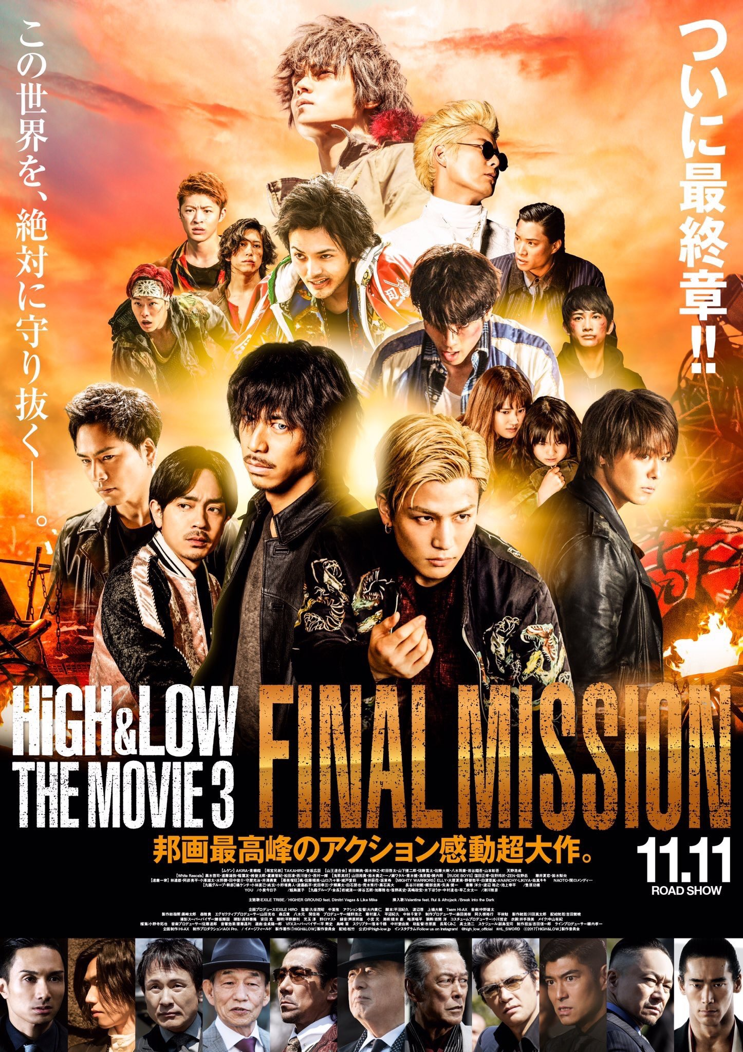 HiGH & LOW THE MOVIE 3 FINAL MISSION