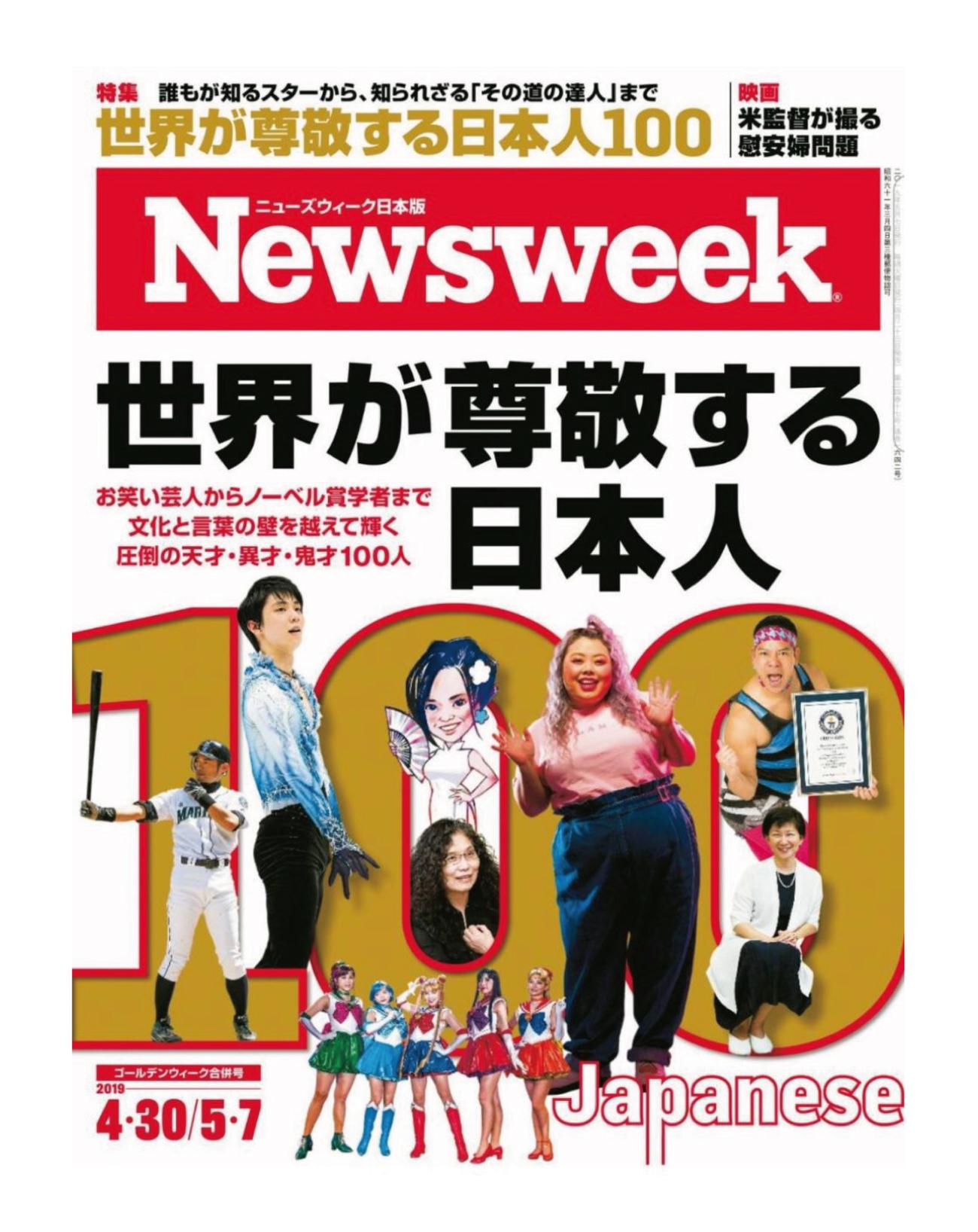 newsweek_zen.jpg