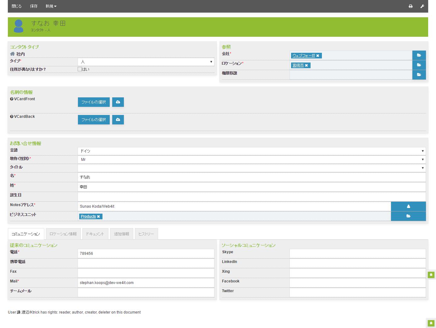 Aveedo-Apps-Contact-Edit.png