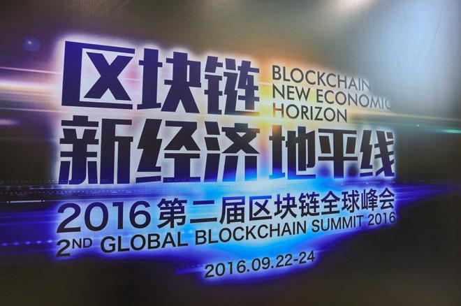 Blockchain New Economy Horizon 2016  2nd Global Blockchain Summit