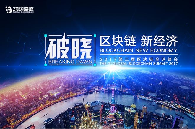 Blockchain New Economy Breaking Dawn 2017  3rd Global Blockchain Summit
