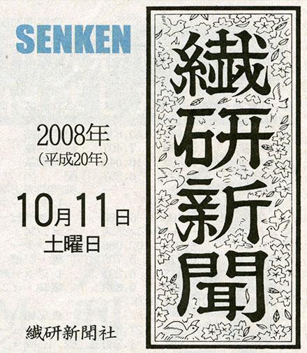 senken-oct-08.jpg