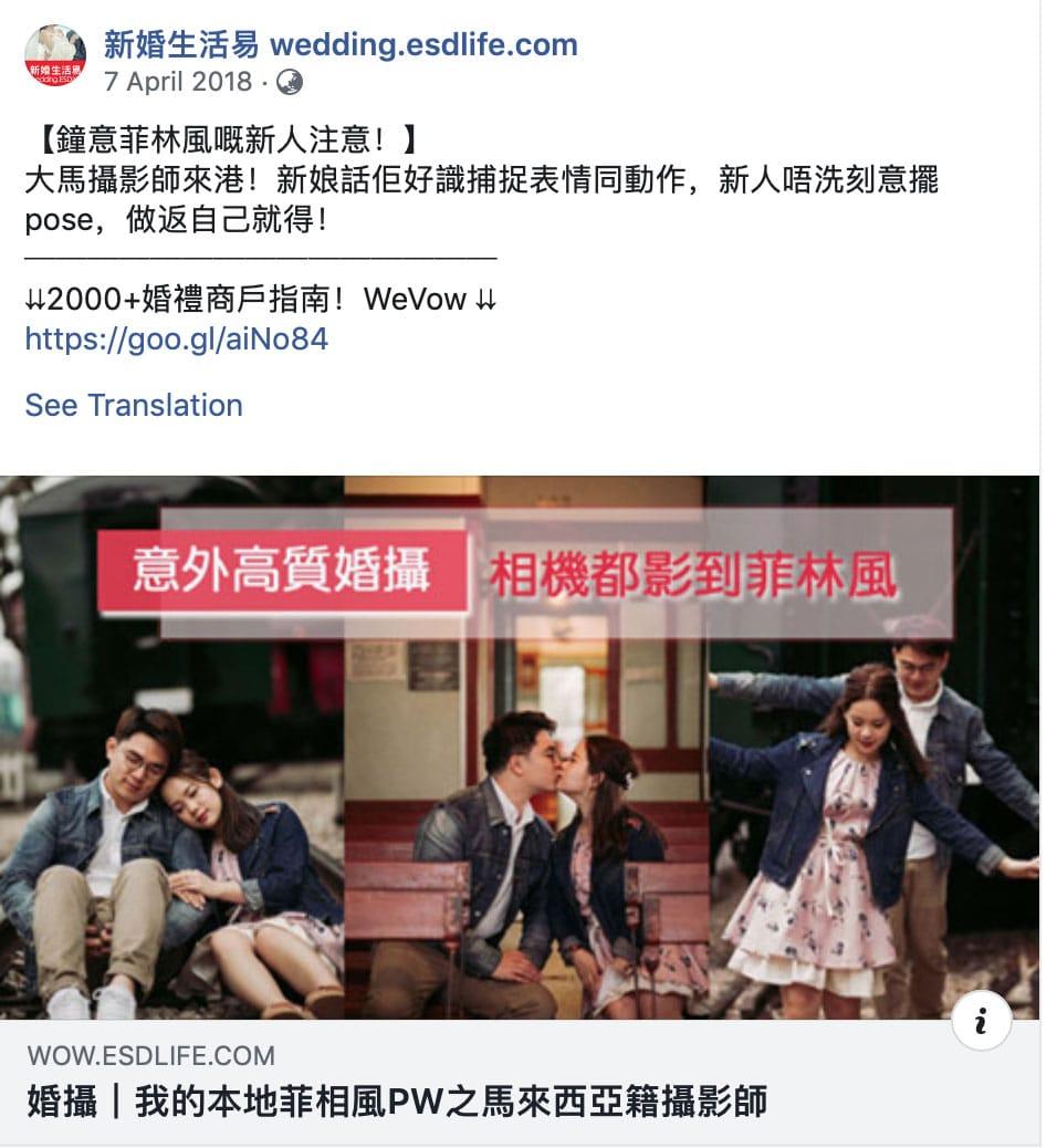 WEDDING ESDLIFE HK - APR 2018