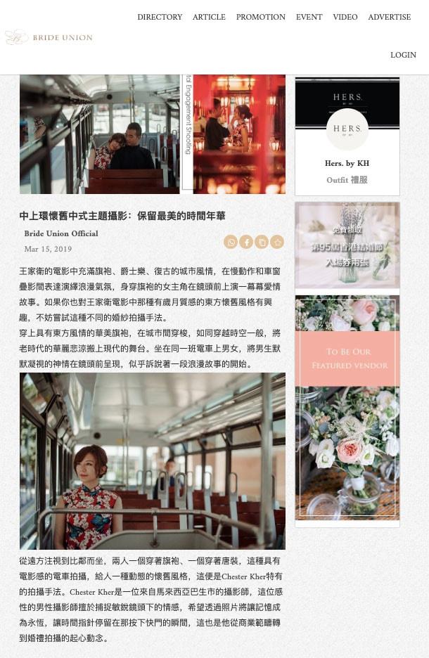BRIDE UNION HK - MAR 2019