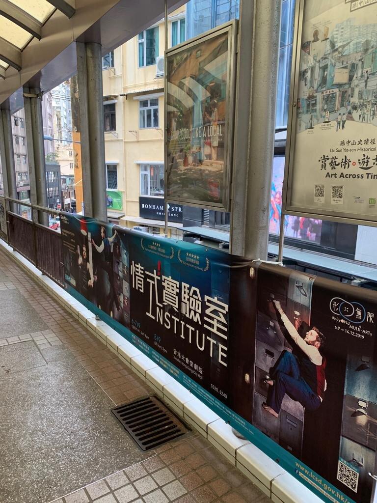 Institute poster in HK.jpg