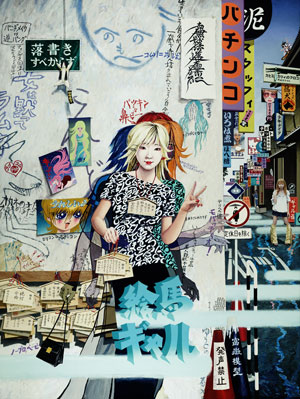 """""""Graffiti Girl """""""