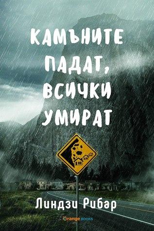 Ribar, ROCKS FALL, EVERYONE DIES, Bulgaria cover.jpg