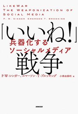 Singer & Brooking, LIKEWAR, Japan cover.png