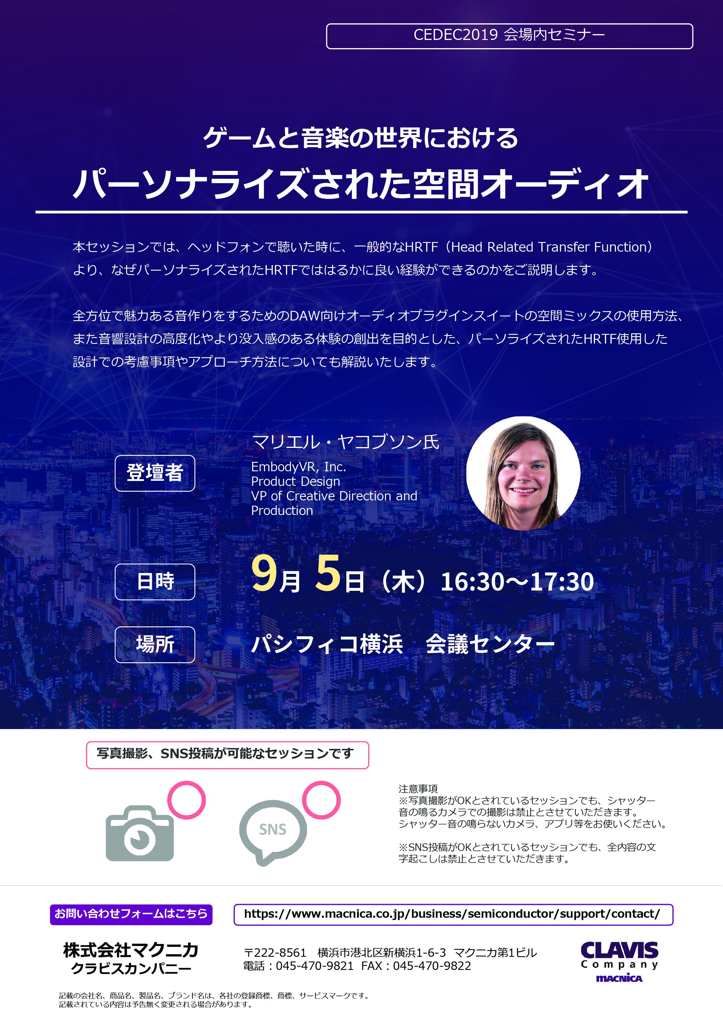 201909_CEDEC_session.jpg