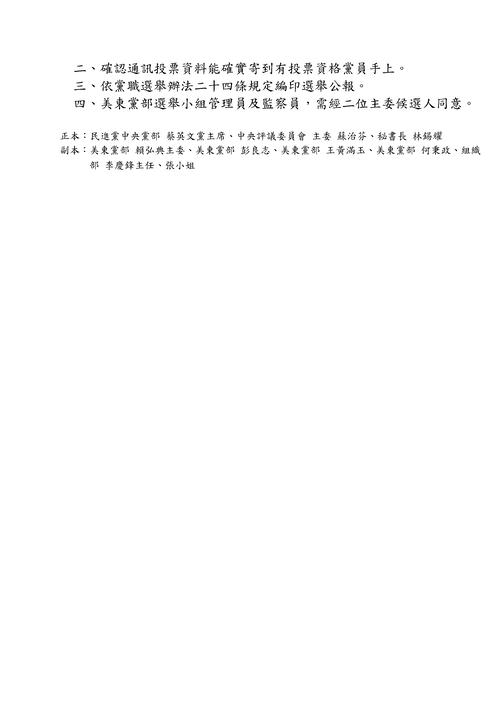 函稿樣本-2.png
