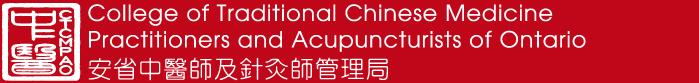 Chinese medicine logo.jpg