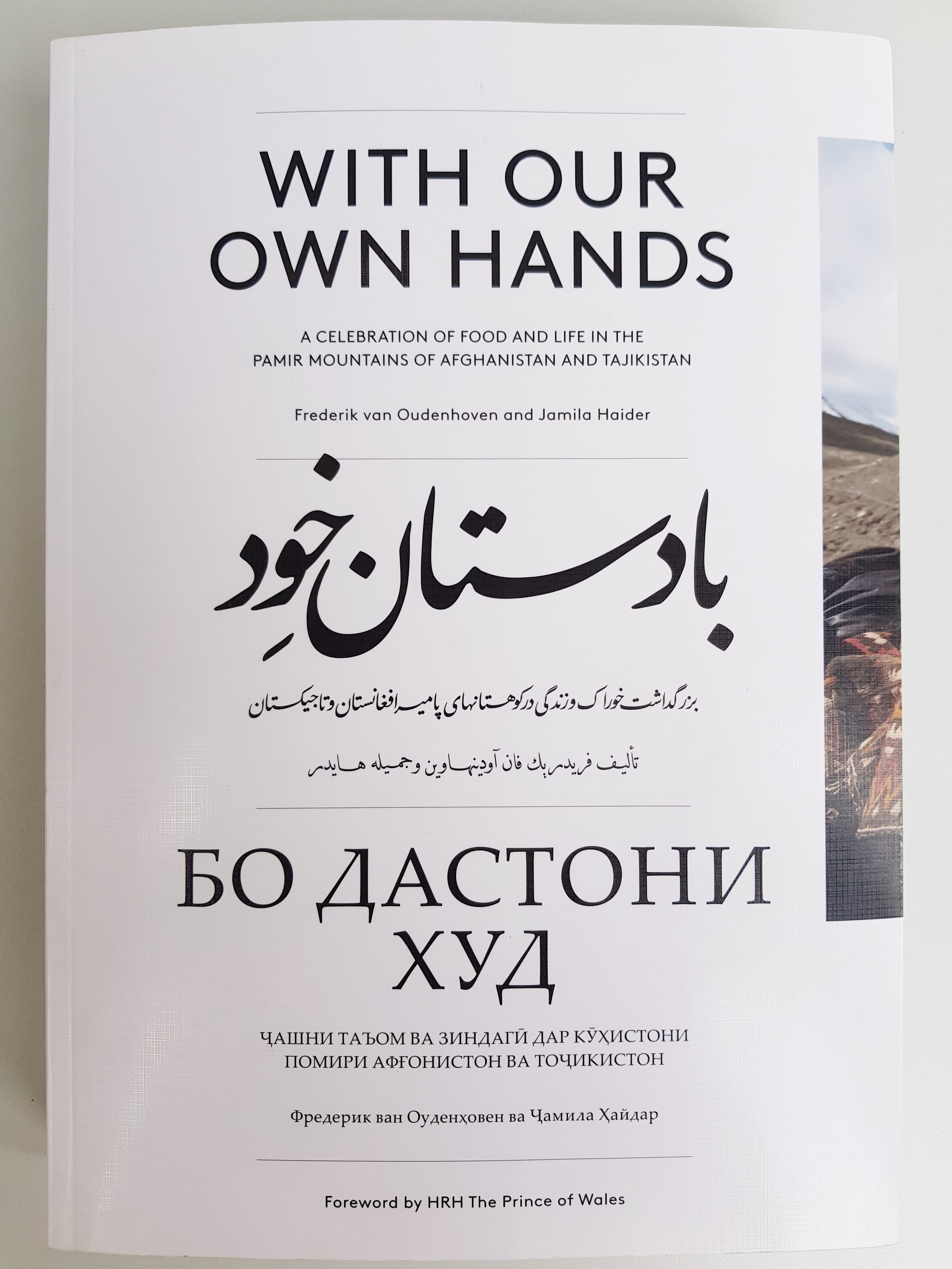 With Our Own Hands - With Our Own Hands tells, for the first time, the cultural and agricultural history of the Afghan and Tajik Pamirs, one of the world's least known and most isolated civilisations. Through the lens of local receipes, essays, stories and poetry, and accompanied by the work of three award-winning photographers, it describes Pamiri food and its origins, people's daily lives, their struggles and celebrations. In a context where poverty, conflicts and political upheaval have made it difficult for people to express and define their identity, food becomes a powerful tool for its survival. Written by Frederik von Oudenhoven & Jamila Haider in English, Arabic and Russian language.
